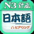 爱语日语三级听力app icon图