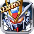敢达决战app icon图