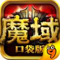 魔域口袋版app icon图