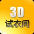 3D试衣间app app icon图