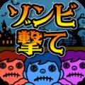 射杀僵尸ShotZombie电脑版icon图