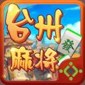台州麻将app icon图