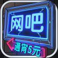 网吧模拟器app icon图