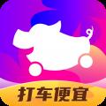花小猪打车app icon图