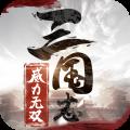 三国志威力无双app icon图