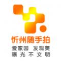 忻州随手拍app app icon图