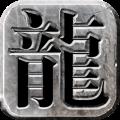 传奇复古版安卓版v1.1