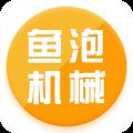 鱼泡机械app icon图