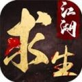 九天游戏_江湖求生安卓版v1.8.1