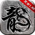 复古传奇手游app icon图