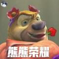 熊熊荣耀安卓版v0.1xiongxiong