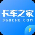 卡車之家極速版app icon圖