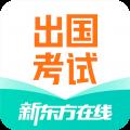 新东方出国考试app