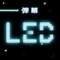 LED跑马灯弹幕app app icon图