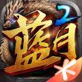 蓝月传奇2 app icon图