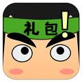 礼包君app icon图