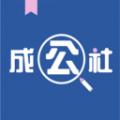 成公社app icon图