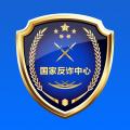 国家反诈中心app app icon图