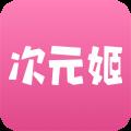 次元姬小说app icon图