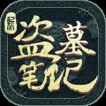 新盗墓笔记手游app icon图