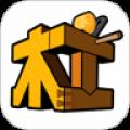 木工爱好者app app icon图