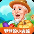 爷爷的小农院app icon图