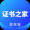 证书之家家政版app icon图
