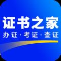 证书之家app icon图