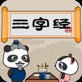 三字经app icon图