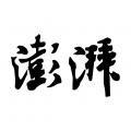 澎湃新闻app app icon图