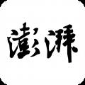 澎湃新闻app icon图