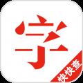 快快查汉语字典app app icon图
