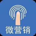微营销app
