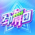 劲舞时代app icon图
