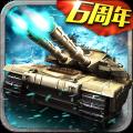 坦克风云红警OL app icon图