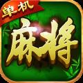 单机麻将含欢乐四川app icon图