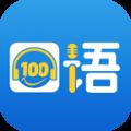口语100 app icon图