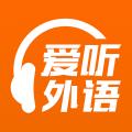 爱听外语app icon图