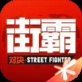 街霸对决安卓版v1.0.20