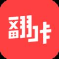 翻咔app icon图