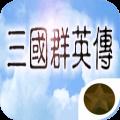 三国群英传1手机版app icon图