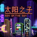 太阳之子手游app icon图