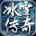 冰雪传奇安卓版v3.53