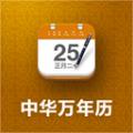 中华万年历app icon图