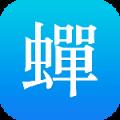 蝉游记精选app icon图