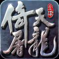 倚天屠龙记手游电脑版icon图