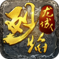 烈焰龙城app icon图