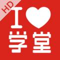 爱学堂HD app icon图