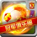 冠军俱乐部app icon图