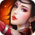 蜀山仙侠传app icon图